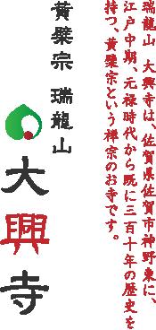 黄檗宗 大興寺